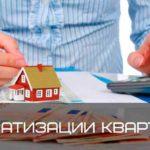 Как происходит приватизация квартиры по договору социального найма и могут ли отказать