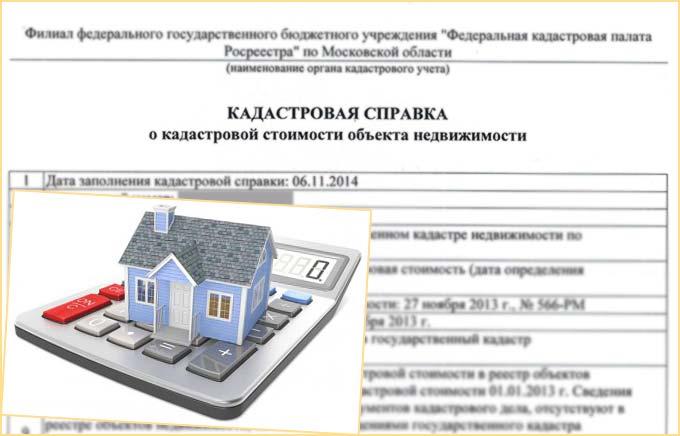 Кадастровая справка о кадастровой стоимости объекта недвижимости