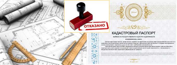 Документы на дом, кадастровый паспорт и штамп отказано