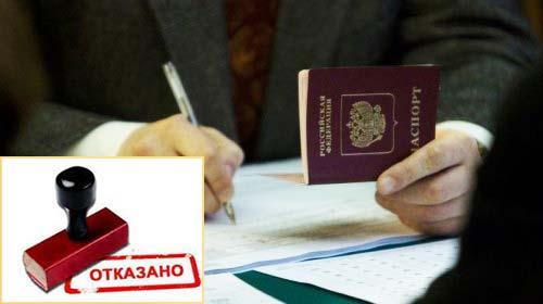 Формленеи прописки в паспорте и штамп отказано