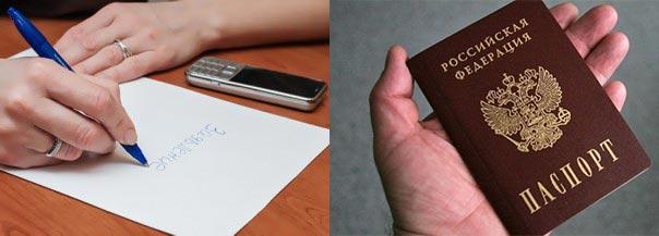 Писать заявление на прописку в РФ