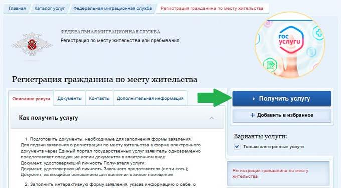 Портал Госуслуги и услуга регистарции по месту жительства