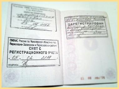 Паспорт: снят зарегистрирован по адресу