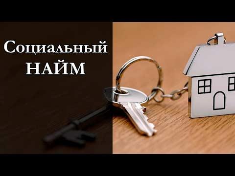 Социальный найм жилья