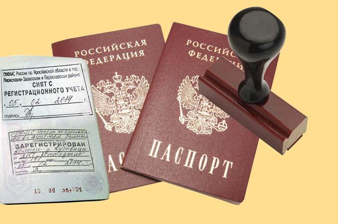 Паспорта, штамп снят, зерегистрирован по адресу