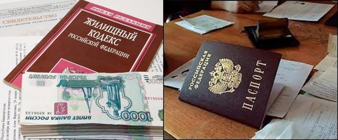 Жилищный Кодекс РФ, деньги и прописка в паспорте РФ