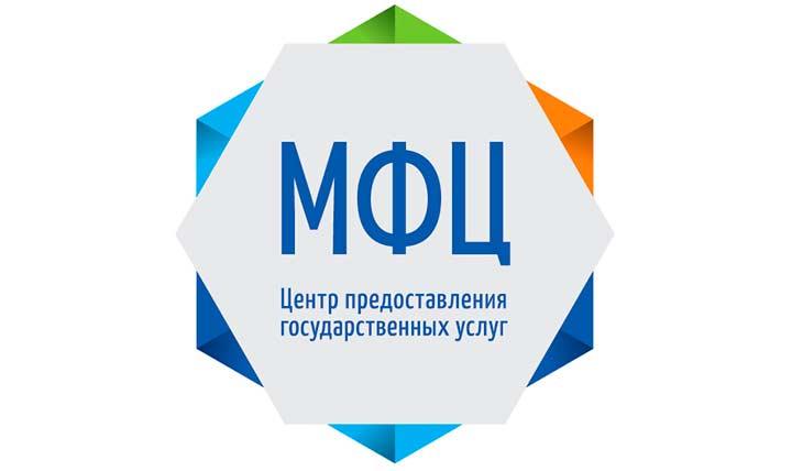 МФЦ - центр предоставления государственных услуг