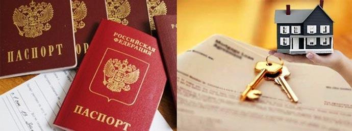 Паспорта РФ, ключи и документы на жилье