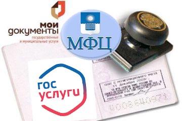 МФЦ, мои документы и Госуслуги