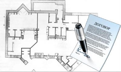 План помещения и подписание договора