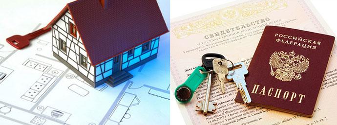 Дом, план, свидетесльтво собственника, ключи и паспорт РФ