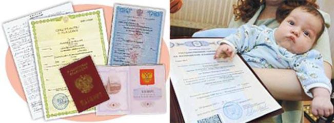Новорожденный и документы на прописку
