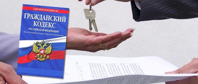 Гражданский кодекс РФ и договор аренды помещения