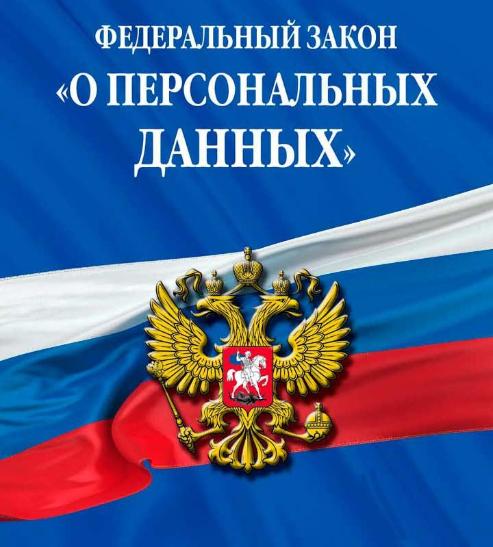 """Закон Российской Федерации """"О Защите персональных данных"""""""