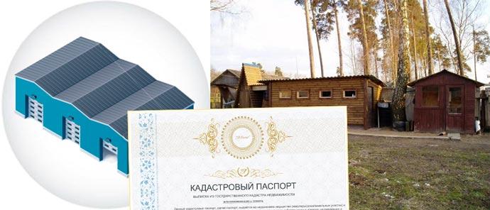 Склады, строения и кадастровый паспорт