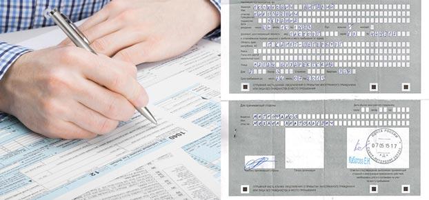 Заполнение анкеты временной регистарции