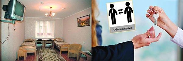 Комната и обмен квартир