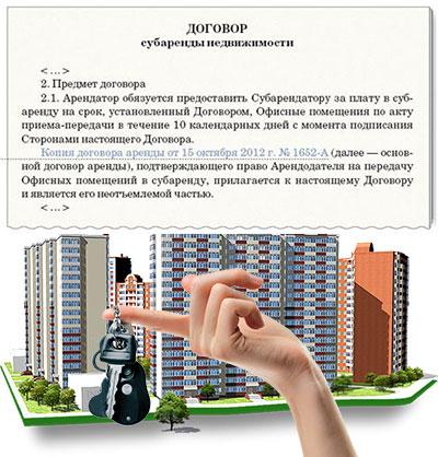 договор субаренды помещения