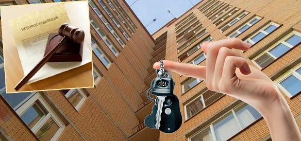 Квартиры, исковое заявление и ключи