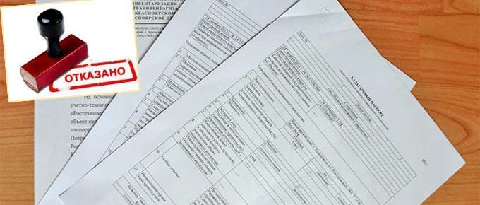 Кадастровый паспорт выписка и печать отказано