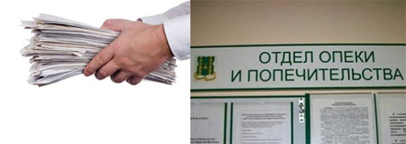 документы в руках, отдел опеки и попечительства