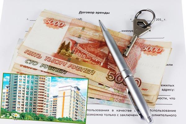 Квартиры, деньги, ключи и договор аренды