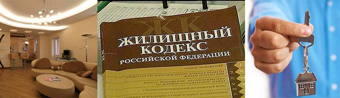 жилищный кодекс РФ, квартира и ключи