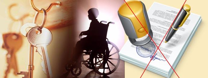 Инвалиды, аренда жилья запрещена