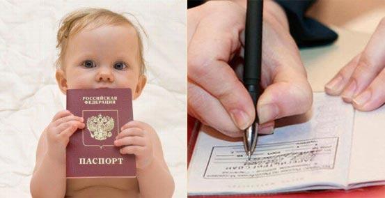 Ребенко с паспортом РФ и прописка
