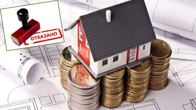 Дом, деньги и печать отказано