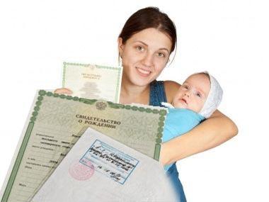 Новорожденный свидетельство и прописка