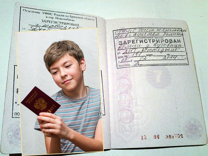 Подросток с паспортом и прописка