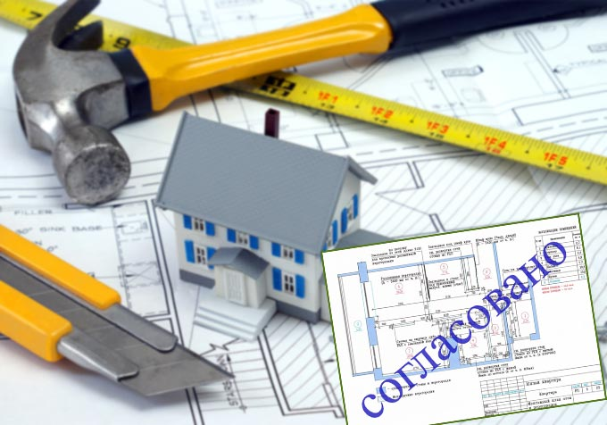 Дом, проект и печать согласовано