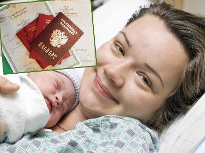 МАма с новорожденным ребенком и документы на прописку