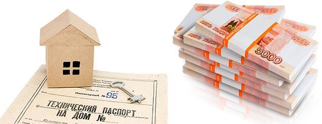 Дом, технический паспорт и деньги