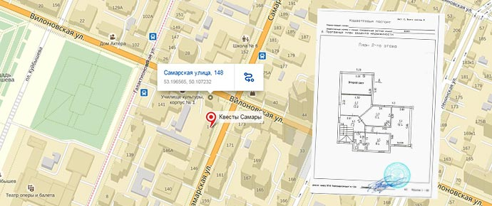 Карта города и кадастровый паспорт с планом дома