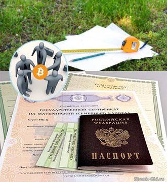 Переговоры, документы, рулетка и участок