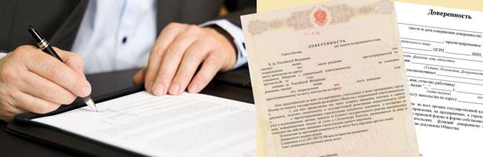 Подпись документов и доверенности