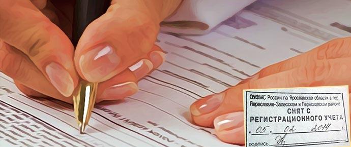 Заполнение документов и снятие с регистрационного учета