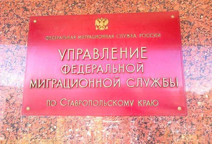 Получение временной прописки в УФМС России