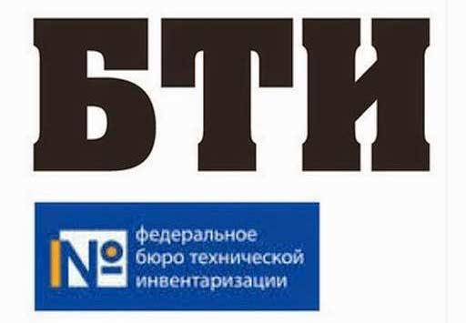 Бюро технической инвентаризации