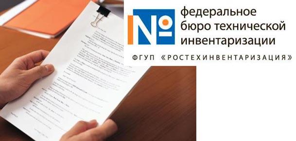 ФГУП Ростехинвентаризация и документы