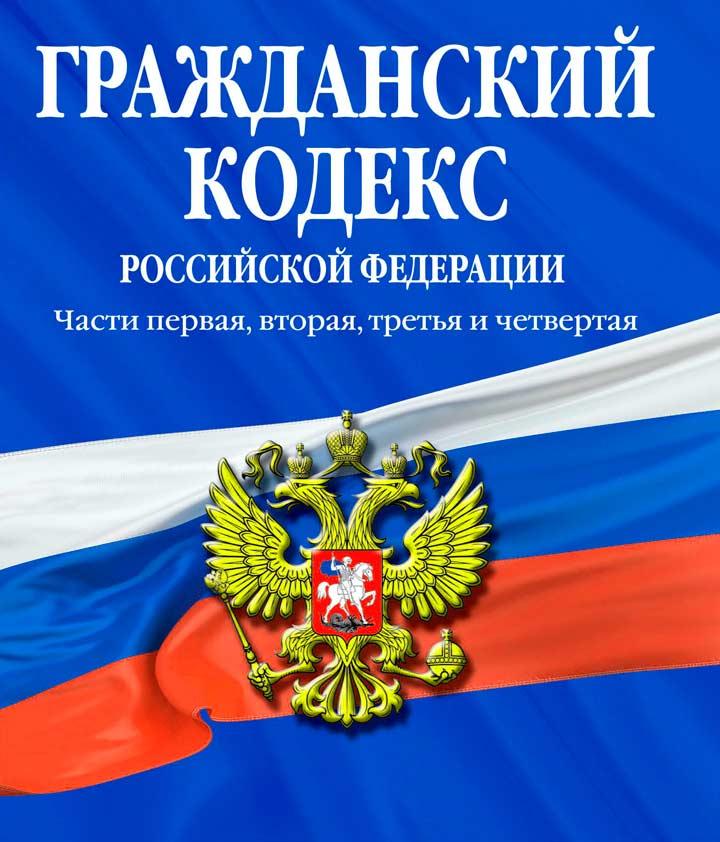 Гражданский Кодекс РФ регламентирует процедуру обмена дома на квартиру