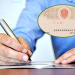 Доверенность на право подписи документов: правила оформления, бланк