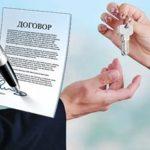 Договор безвозмездной аренды жилого помещения