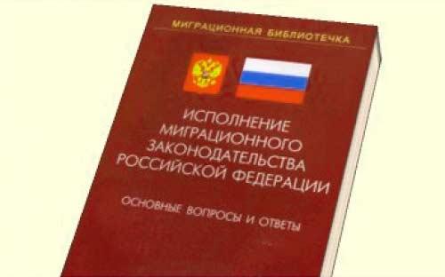Миграционное законодательство РФ
