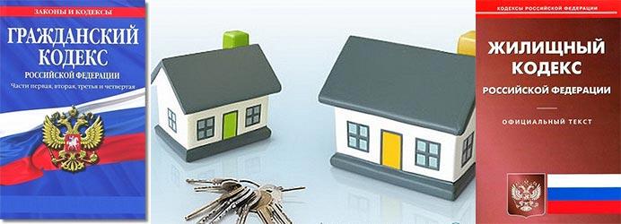 Граждансикй и жилищный кодекс РФ и обмен недвижимости