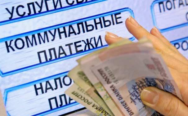 Оплата долгов по комкналке