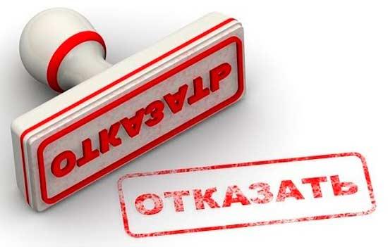 Отказ во временной регистрации по месту прибывания