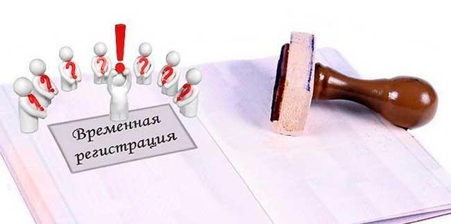 Оформление временной регистрации в приватизированном и неприватизированном жилье